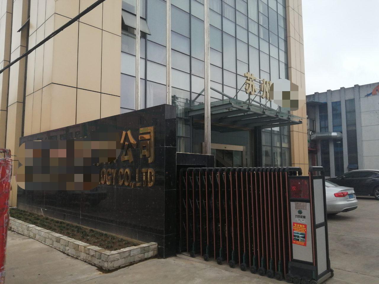 2020-7-9苏州某纺织公司开启GRS辅导