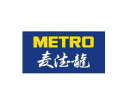 Metro验厂咨询麦德龙超市验厂标准问题点