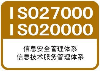 ISO20000认证