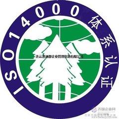 ISO14000认证