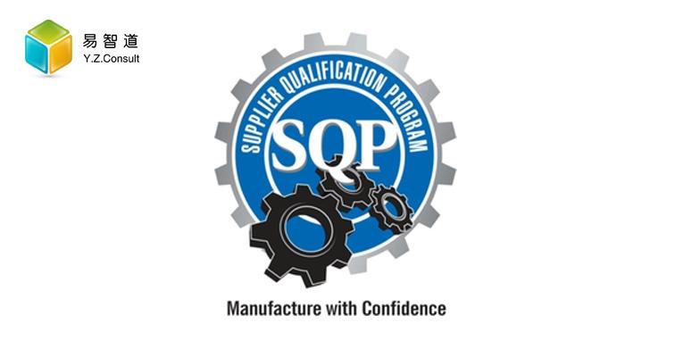 SQP质量验厂结果等级