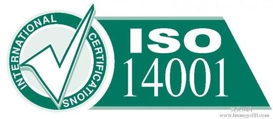 ISO14001认证环境标准