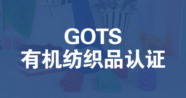 GOTS认证有机纺织品标准